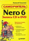 Купить книгу Гультяев, А.К. - Самоучитель Nero 6. Запись CD и DVD