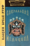 Купить книгу Клодин Бреле-Руэф - Сакральная медицина