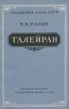 купить книгу Тарле Е. В. - Талейран