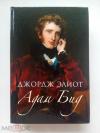Купить книгу Элиот, Джордж - Адам Бид