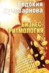 Купить книгу Лучезарнова Е. Д. - Бизнес-ритмология
