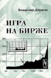 Купить книгу Владимир Дараган - Игра на бирже