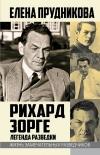 Купить книгу Елена Прудникова - Рихард Зорге