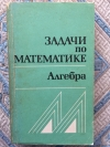 Купить книгу Вавилов, В. В.; Мельников, И. И.; Олехник, С. Н. и др. - Задачи по математике. Алгебра