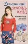 Купить книгу Коновалова, И. - Домашний секонд-хенд. Суперколлекция для любой комплекции