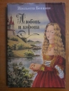 Купить книгу Бенцони Жюльетта - Любовь и корона. В 3 томах