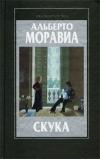 Купить книгу Альберто Моравиа - Скука