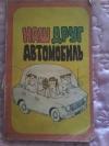 Купить книгу Круглов Г. Е.; Дудко П. Д. - Наш друг автомобиль