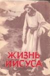 Купить книгу [автор не указан] - Жизнь Иисуса