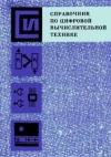Купить книгу Малиновский Б. Н. - Справочник по цифровой вычислительной технике