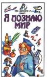 Купить книгу Буянова, Н.Ю. - Я познаю мир. Медицина