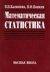 В. Н. Калинкина, В. Ф, Панкин - Математическая статистика