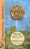 Купить книгу Саймон Кокс, Марк Оксбрау - Король Артур и Святой Грааль от А до Я