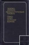 Мехед, Г. Н; Побегайло, В. М. - Чешско–русский металлургический словарь