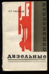 Плеханов И. П. - Дизельные автомобили (учебное пособие для подготовки водителей).