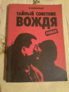 Купить книгу Успенский В. Д. - Тайный советник вождя. Книга 1