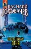 купить книгу Василий Головачев - По ту сторону огня