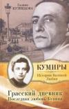 Купить книгу Галина Кузнецова - Грасский дневник