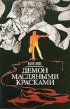 Купить книгу Андрей Орлов - Демон масляными красками