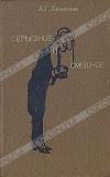 Купить книгу Алексеев А. Г. - Серьезное и смешное. 65 лет в театре и на эстраде.