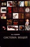 Купить книгу Жан Бодрийяр - Система вещей