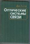 купить книгу Гауэр Дж. - Оптические системы связи.