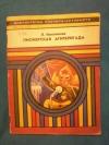 Купить книгу Квасникова Л. А. - Пионерская агитбригада