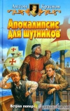 Антон Краснов - Апокалипсис для шутников