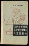Зеленин Е. В. - Элементарный справочник по черчению.