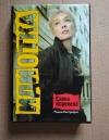 Купить книгу Коренева Елена - Идиотка