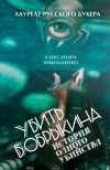 Купить книгу Александра Николаенко - Убить Бобрыкина. История одного убийства