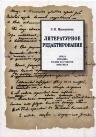 Купить книгу К. М. Накорякова - Литературное редактирование