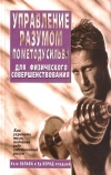 Купить книгу Хозе Сильва, Эд Бернд-младший - Управление разумом по методу Сильва для физического совершенствования