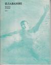 Купить книгу [автор не указан] - Плавание. Справочник