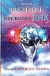 Купить книгу Н. В. Куклев - Введение в религию ДНК. Основы научного теизма