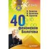 Купить книгу Болотов - 40 феноменов Болотова