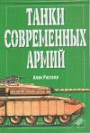 Купить книгу Расселл, Алан - Танки современных армий