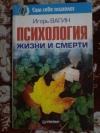Купить книгу Вагин И. - Психология жизни и смерти