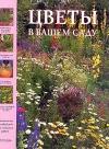 Питер Мак–Кой - Цветы в вашем саду