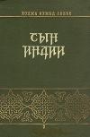 Ходжа Ахмад Аббас - Сын Индии