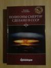 купить книгу Баландин Р. К. - Полигоны смерти? Сделано в СССР