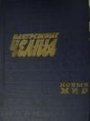 Купить книгу Видрашку, Ф. - Набережные Челны