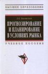 Купить книгу Басовский, Л.Е. - Прогнозирование и планирование в условиях рынка