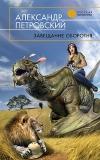 Купить книгу Александр Петровский - Завещание оборотня
