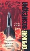 Ирвинг Дэвид - Оружие возмездия. Баллистические ракеты Третьего рейха - британская и немецкая точки зрения.