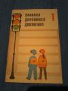 Купить книгу Рублях В. Э. - Правила дорожного движения. Учебное пособие для 1 класса