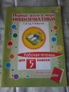 Купить книгу Тур С. Н.; Бокучава Т. П. - Первые шаги в мире информатики. Рабочая тетрадь для 5 класса