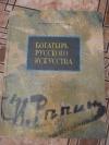 Купить книгу А. Пистунова - Богатырь русского искусства