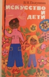 Купить книгу Полунина В. Н. - Искусство и дети. Из опыта работы учителя.