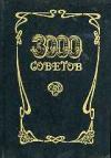 Купить книгу Кугук, Н.П. - 3000 советов